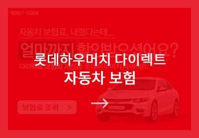 Lotte Car Insurance